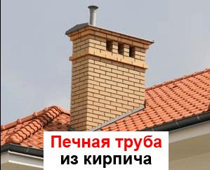 С какого кирпича строить дымоход гидроизоляция дымохода на шиферной крыше