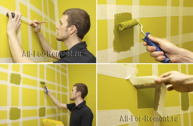 Нанесение рисунка на стены с помощью краски и скотча