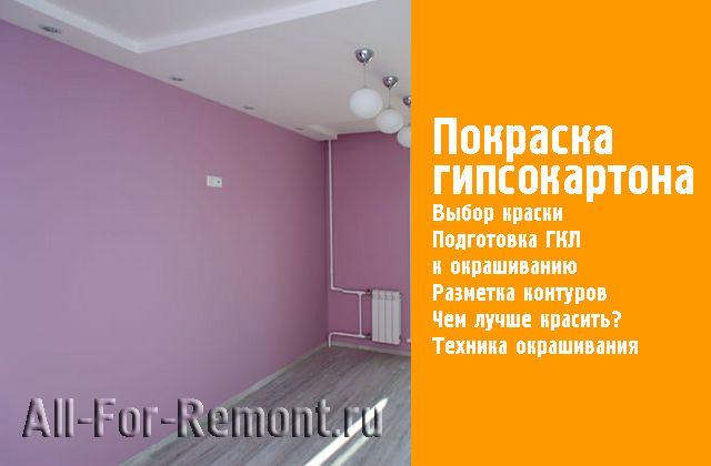 Подготока стен из гипсокартона к покраске и техника окрашивания